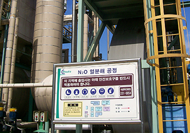 N2O industrial facility in Korea
